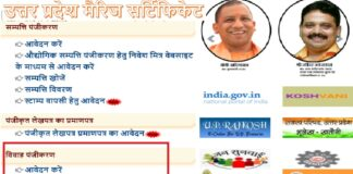 UP Marriage Certificate 2021