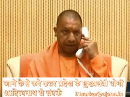 Latest UP CM Number 2021