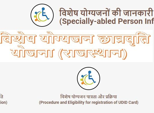 Rajasthan Scholarship for Physically Handicapped Students
