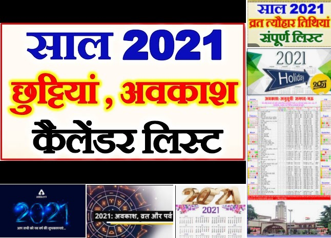 Holiday List 2021 in India